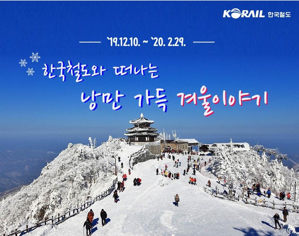 겨울여행상품 홍보 포스터.(사진=코레일)
