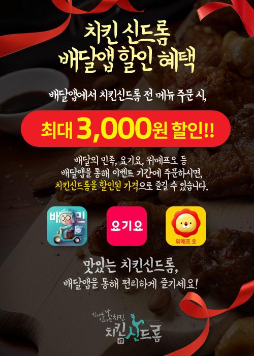 치킨신드롬이 배달 앱을 통한 할인 행사를 진행한다. (사진=치킨신드롬)