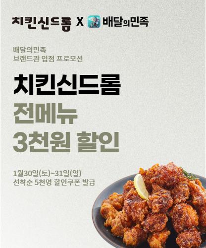 치킨신드롬이 배달의민족 앱에서 3000원 할인 쿠폰을 제공한다. (사진=치킨신드롬)